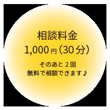 占い料金3,000円(60)